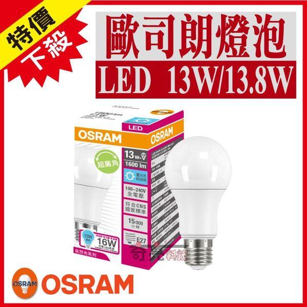 OSRAM 歐司朗 13.8W 黃光 LED燈泡 省電燈泡 全電壓 E27燈頭【奇亮精選】含稅