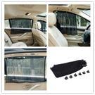 汽車遮陽簾 側窗遮光網