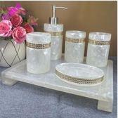 簡約創意歐式樹脂衛浴五件套浴室牙具洗漱套裝【珍白五件套 托盤2】
