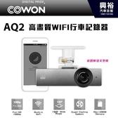 【COWON】 AQ2 前鏡頭高畫質行車記錄器*內建WiFi/超廣角150度/手機APP/夜間錄影