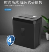 齊心S2206德國4級保密15L商用辦公大功率文件粉碎機家用廢紙碎紙機 NMS 220V創意空間