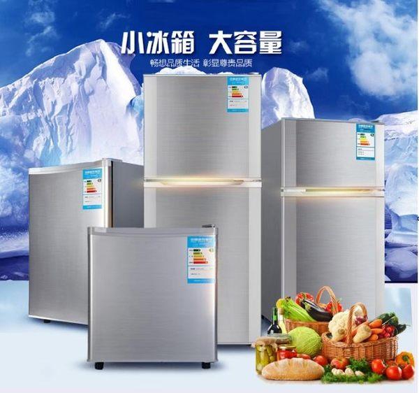 118L小冰箱小型單雙門冰箱家用冷藏冷凍宿舍辦公單門 名購居家 igo 220v