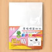 多功能A4電腦標籤貼紙 規格105*37.1mm*16格/份 (噴墨、雷射印表機專用) 每本100份