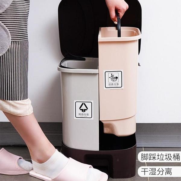 垃圾分類垃圾桶家用分類帶蓋衛生間廚房客廳臥室創意大號腳踏垃圾桶有蓋桶 俏俏家居