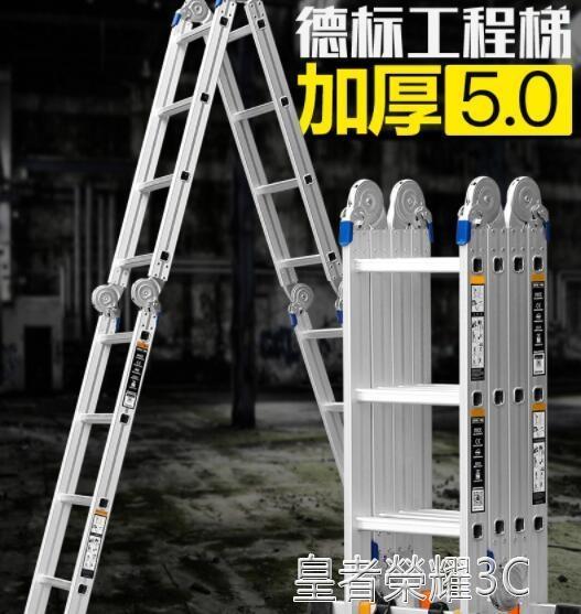 伸縮梯 多功能折疊梯子 家用工程梯人字梯升降伸縮梯 鋁合金折疊梯YTL 年終鉅惠
