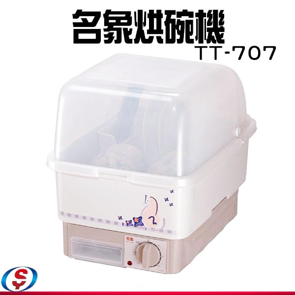 【信源】全新【名象烘碗機(TT-707) 】線上刷卡~免運費
