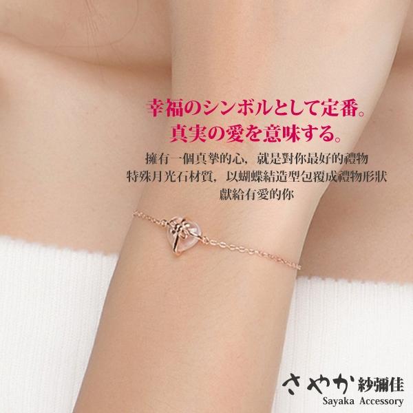 【Sayaka紗彌佳】最特別的禮物愛心蝴蝶結月光石造型銀手鍊