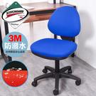辦公椅 書桌椅 桌椅 椅子 凱堡 3M防潑水人體工學電腦椅 【A09142】
