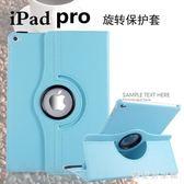 平板保護套ipad pro12.9蘋果平板電腦新款ipadair pro10.5寸 QG28761『樂愛居家館』