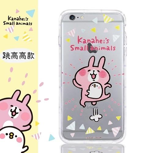 【卡娜赫拉】iPhone 7 (4.7吋) 防摔氣墊空壓保護套(跳高高)