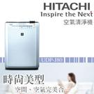 【靜態展示品 出清】HITACHI UDP-J80 空氣清淨機 日本製 加濕 奈米除臭 抗過敏 日立 公司貨