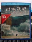 挖寶二手片-Y00-133-正版BD【出埃及記 天地王者 3D單碟】-藍光電影