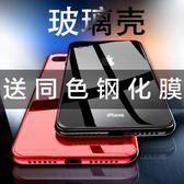 蘋果7plus手機殼後蓋玻璃殼iphone 6男潮牌6s防摔7p女款sp七8p X-免運好康八八折下殺