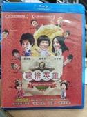 挖寶二手片-0412--正版藍光BD【雞排英雄】華語電影(直購價)