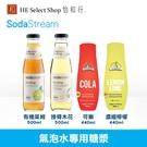 SodaStream 氣泡水專用糖漿【萊姆/接骨木花 500ml】【可樂/濃縮檸檬 440ml】