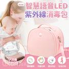 最新LED深紫外線消毒 有效殺菌99.9% 貼身衣物 嬰兒用品 餐具 衛生用品消毒 大容量 方便攜帶