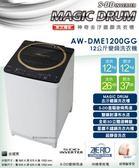 贈日立吸塵器*TOSHIBA 東芝去污鍍膜勁流超變頻12公斤洗衣機★AW-DME1200GG  **免費基本安裝**