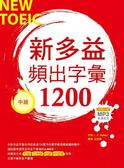 新多益頻出字彙1200【中級】(多國口音朗讀MP3)