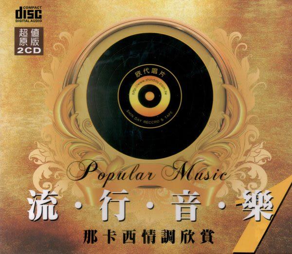 流行音樂 那卡西情調欣賞 1  雙CD (音樂影片購)