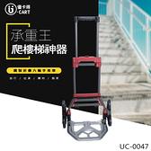 【U-Cart 優卡得】鐵製折疊六輪手推車 UC-0047