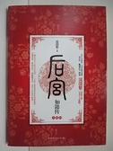 【書寶二手書T8/一般小說_KTS】後宮·如懿傳. 大結局_流瀲紫