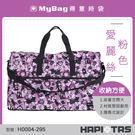 HAPITAS 旅行袋 H0004-295  粉色愛麗絲  摺疊旅行袋(大)  收納方便 MyBag得意時袋