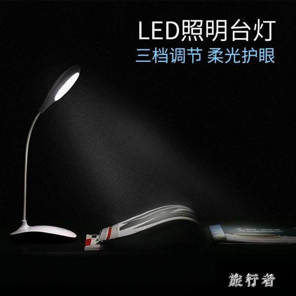 檯燈 護眼學生簡約現代led可充電學生宿舍臥室小床頭燈 BF5539【旅行者】