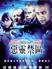 【百視達2手片】惡靈禁區(DVD)