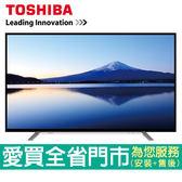TOSHIBA東芝50型LED液晶顯示器_含視訊盒50L2686T含配送到府+標準安裝【愛買】