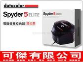 可傑  Datacolor Spyder 5 ELITE 螢幕校色器 頂尖組 公司貨 (分期0利率)