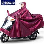 摩托車雨衣單人雙人男女成人電動自行車騎行加大加厚防水雨披 魔法街