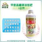 【綠藝家】甲意高磷鉀液肥1公升...