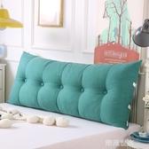 床頭靠墊大靠背雙人榻榻米床上靠枕墊床頭臥室長條軟包可固定拆洗MBS『潮流世家』