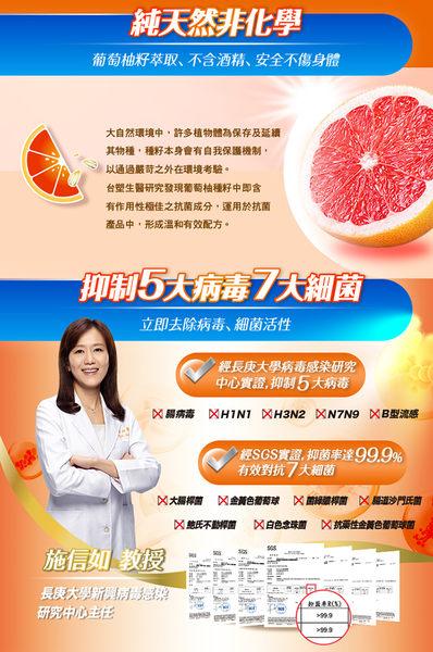 《台塑生醫》Dr's Formula抗菌防護噴霧255g(3入/組)