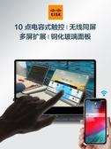 台石便攜式顯示器電腦手機無線同屏外接觸摸屏幕游戲機PS4顯示屏YJT 【快速出貨】