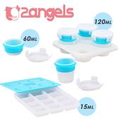 2ANGELS 矽膠副食品製冰盒+副食品儲存杯60ml(4入)+120ml(4入)