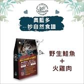 Allando奧藍多〔野生鮭魚+火雞無穀貓糧,2.27kg,台灣製〕