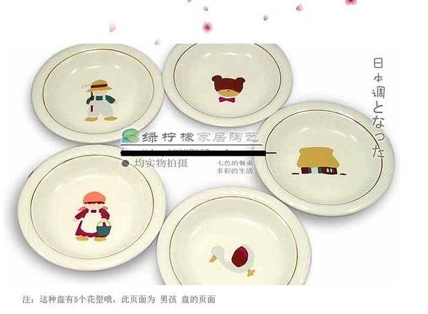 陶瓷 男孩餐盤  兒童餐具