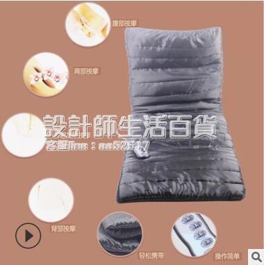 家用保健器材 多功能電動按摩床墊 加熱按摩毯老年人全身保健 設計師生活百貨