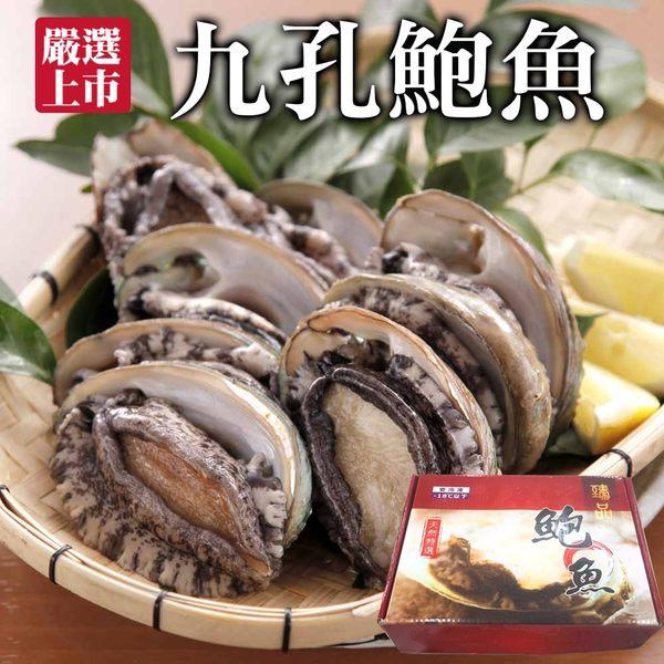 【海肉管家-全省免運】黃金頂級新鮮特大顆鮑魚禮盒X1盒(1kg±10%含盒重/盒 約18-20粒)