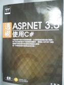 【書寶二手書T2/電腦_WGV】透視ASP.NET 3.5使用C#_王有禮
