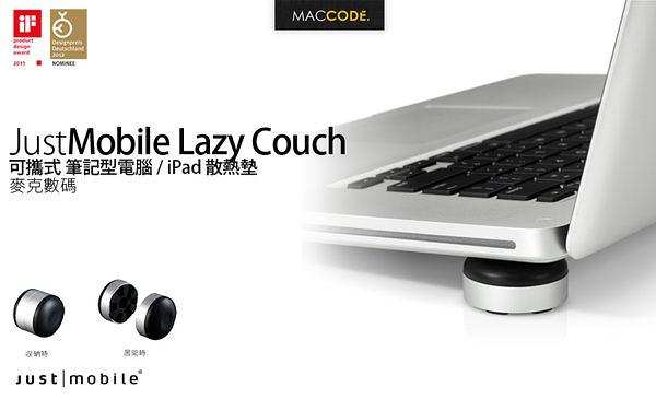 JustMobile Lazy Couch 可攜式 筆記型電腦/平板電腦 散熱墊