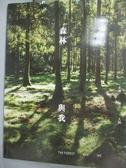 【書寶二手書T8/社會_ZDZ】森林與我:永續‧歲月‧人間 特展專輯_郭世文, 張依哲