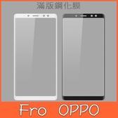 OPPO Reno10  Reno Z R17 Pro R17  R15 Pro R11S plus 滿版鋼化膜 玻璃貼 保護貼 滿版玻璃貼