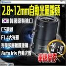 【台灣安防家】韓國2.8~12mm變焦1...