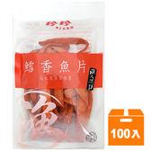 珍珍鱈香魚片40g(100入)/箱【康鄰超市】