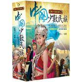 中國少數民族 DVD