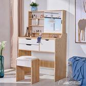 梳妝台小戶型迷你臥室家用化妝台現代簡約多功能化妝桌經濟型igo ciyo黛雅