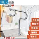 【海夫健康生活館】裕華 不鏽鋼系列 亮面 R型扶手 70x75cm(T-056)