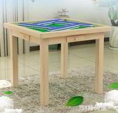 實木簡易兩用組合麻將桌餐桌手搓帶蓋麻將棋牌桌家用飯餐桌四方桌    JSY時尚屋